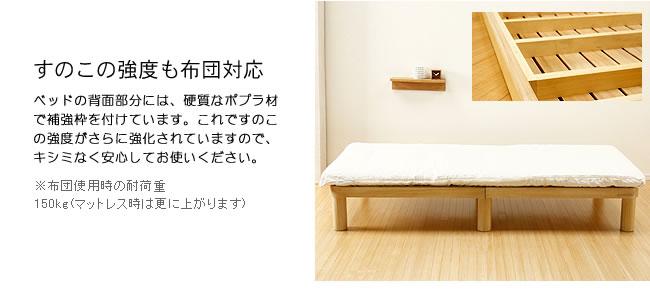 角丸のすのこベッド_桐材_19