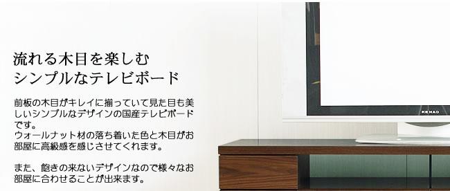 テレビボード_境木工_ネットワンウォールナット_03