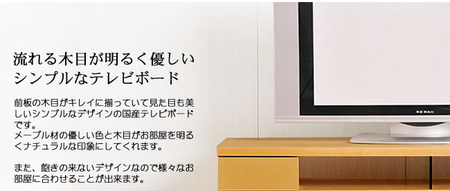 テレビボード_境木工_ネットワンメープル_03