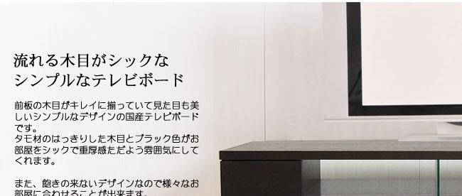 テレビボード_境木工_ネットワンタモ_03