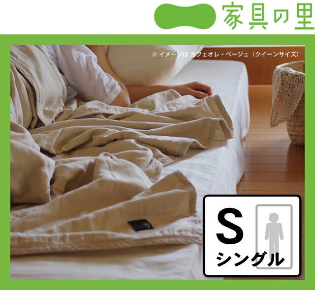 寝具 毛布・ブランケット