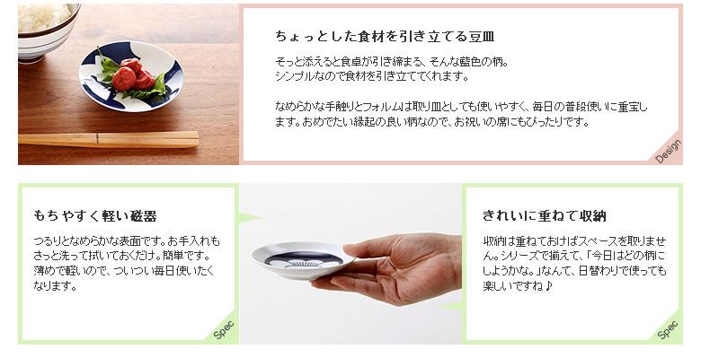 KIHARA(キハラ)_KOMON豆皿_08