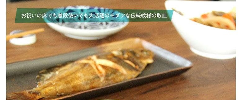 KIHARA(キハラ)_KOMON取皿_01