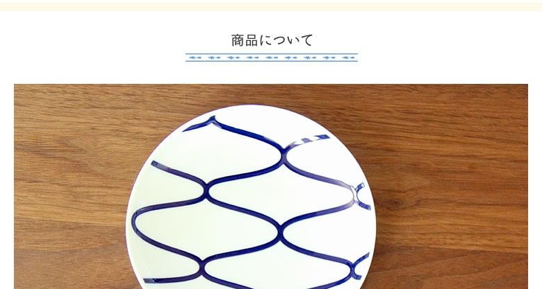 KIHARA(キハラ)_KOMON取皿_07