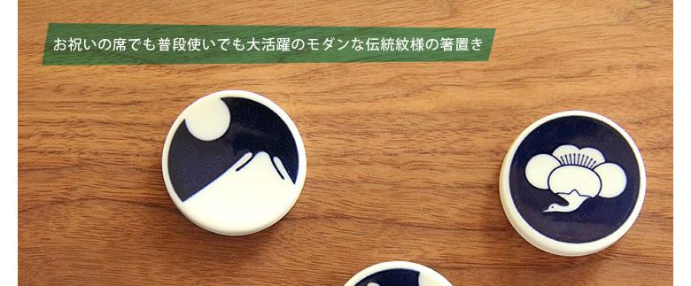 KIHARA(キハラ)_KOMON箸置き_01