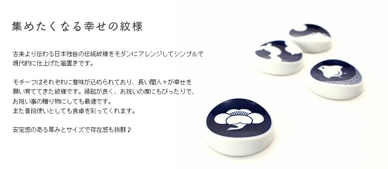 KIHARA(キハラ)_KOMON箸置き_03