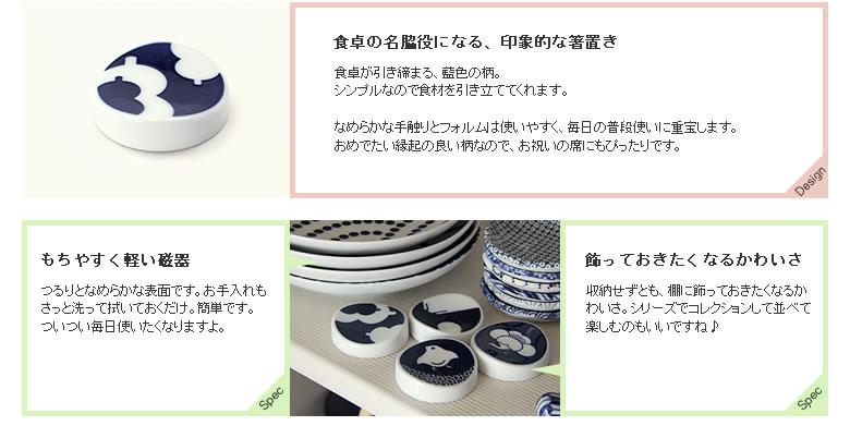 KIHARA(キハラ)_KOMON箸置き_09