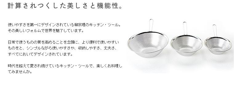 柳宗理_手付きパンチングストレーナー16cm_03