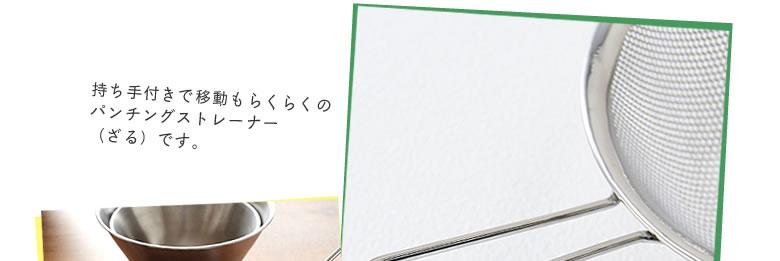 柳宗理_手付きパンチングストレーナー16cm_04