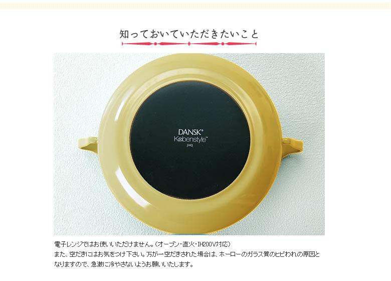 DANSK(ダンスク)_両手鍋18cmイエロー_11