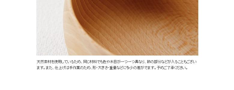 Rasen(ラセン)_木の器スープボウル_09