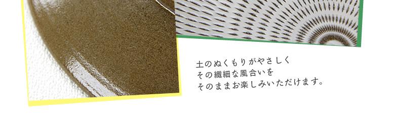 蔵人窯(くらんどがま)_平皿トビカンナ_05