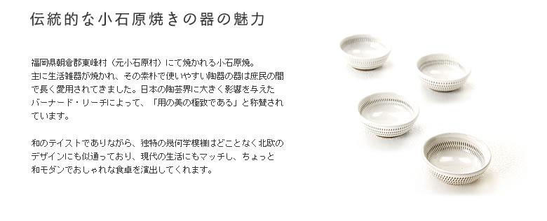 蔵人窯(くらんどがま)_豆皿_03