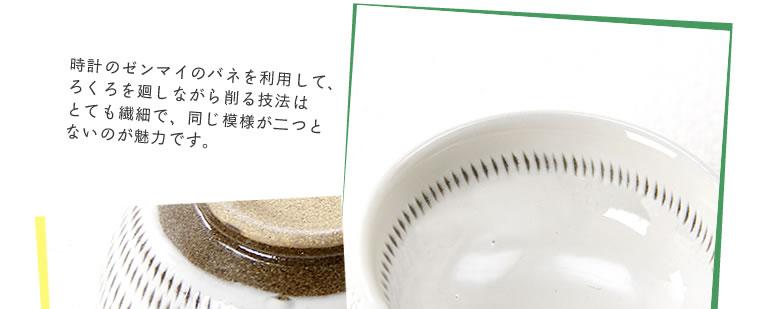 蔵人窯(くらんどがま)_豆皿_04