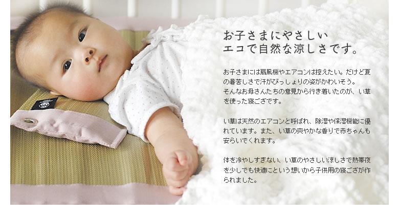 codomono project 二段ベッド用寝茣蓙