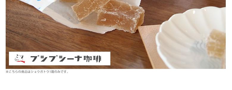 プシプシーナ珈琲_ショウガトウ_02