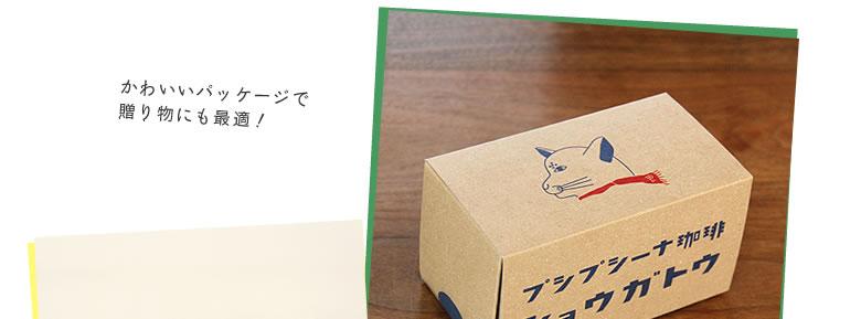 プシプシーナ珈琲_ショウガトウ_04