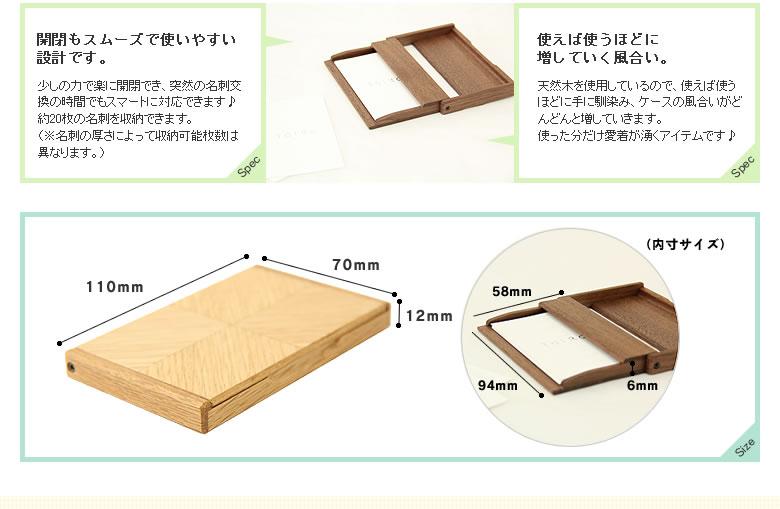 木製名刺ケース_08