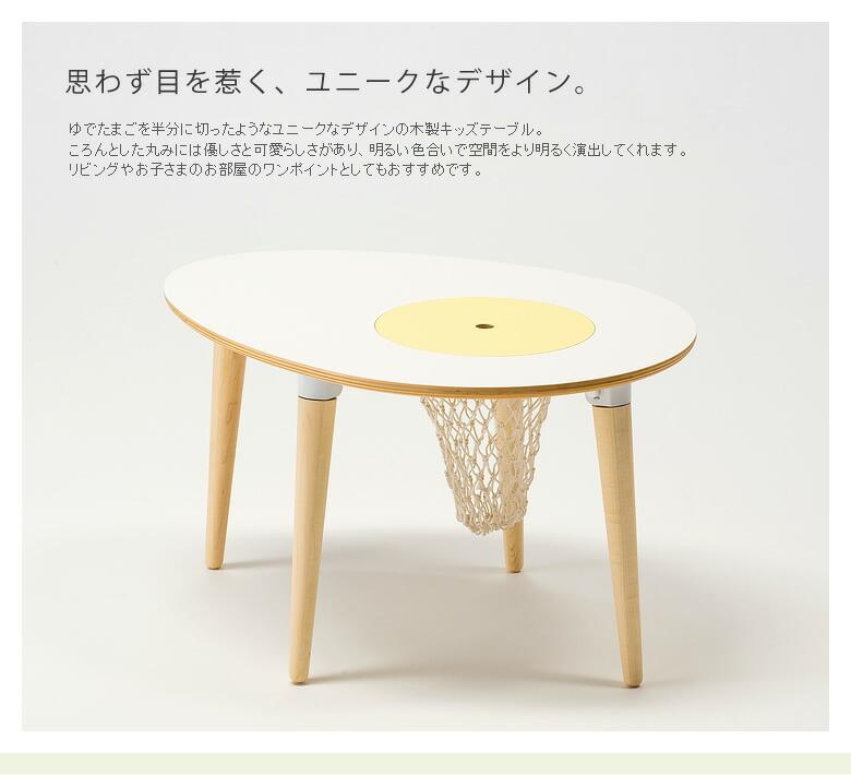 たまご型テーブル