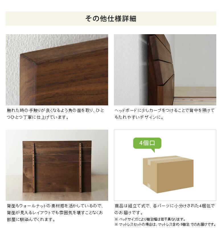上質でシンプルなデザインの国産すのこベッド_08