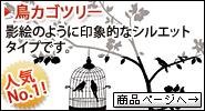 鳥カゴツリー