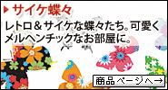 サイケ蝶々