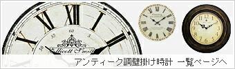 アンティーク調掛け時計