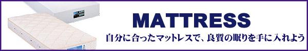 マットレスへ
