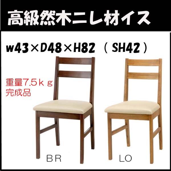 ニレ材椅子