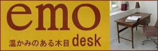 emo-デスク