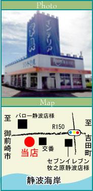 店舗写真とマップ