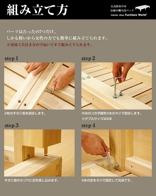 桐すのこベッド|組み立て方