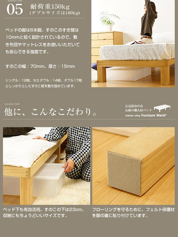 桐すのこベッド|耐荷重・収納・床保護