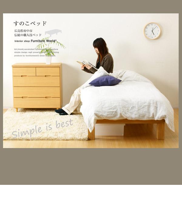 桐すのこベッド|イメージ