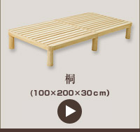 角丸すのこベッド|桐