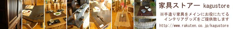 家具ストアー:手造り家具からインテリア雑貨までトータルにコーディネート