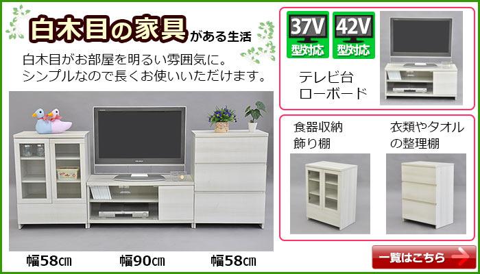 白木目のかわいい家具【ビニードシリーズ】