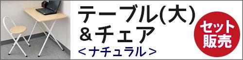 折りたたみテーブル&チェアセット