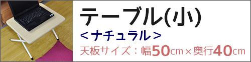 折りたたみテーブルロータイプ(小)