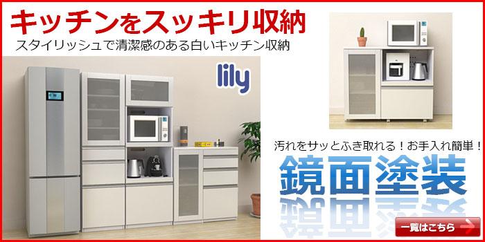 鏡面塗装のキッチン収納【Lilyシリーズ】