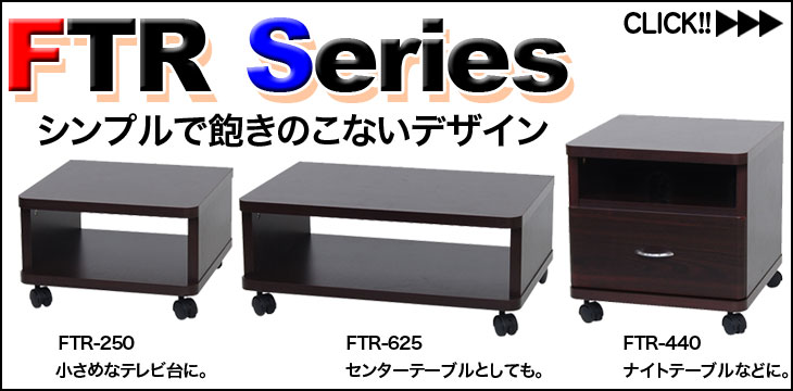 FTRシリーズはこちら