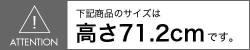 �⤵71.2cm