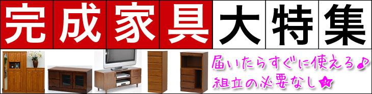 工具不要♪完成家具特集【箱から出してすぐに使える】
