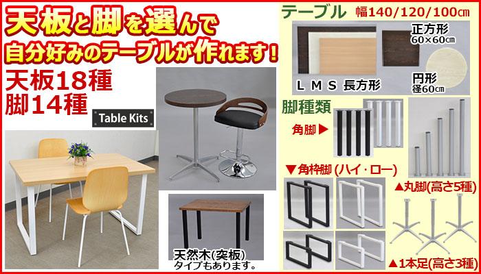天板や脚を選べるテーブルキッツシリーズ