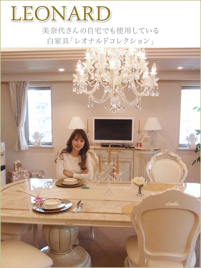 白家具レオナルドコレクション