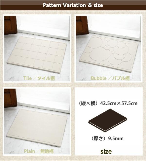 「レリーフ柄シリーズ」パターンバリエーション3タイプ/足快バスマットのサイズ