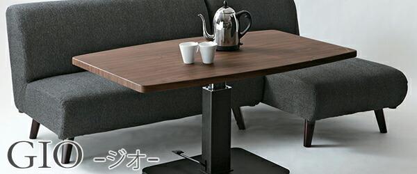 GIO/ジオ リフオテーブル