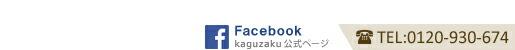 フェイスブックリンク・電話