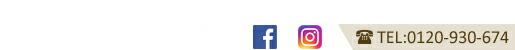 フェイスブックリンク・インスタグラムリンク・電話