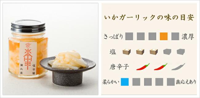 もっちりとろける柔らかさ。パスタやパンにもおすすめの塩辛。いかガーリック